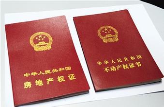 6月起,杭州市区实施不动产统一登记