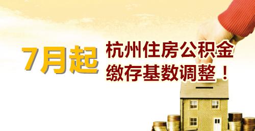 杭州住房公积金年度调整工作