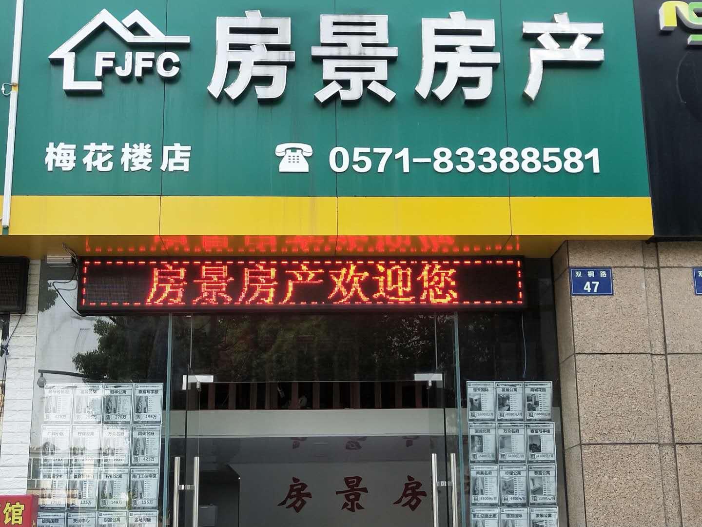 杭州房景房产代理有限公司