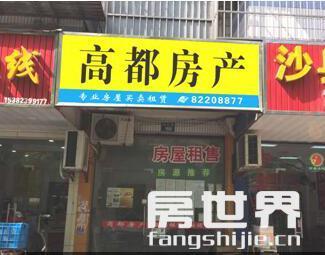 杭州萧山高都房产营销策划有限公司