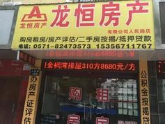 龙恒房产(临浦人民路店)