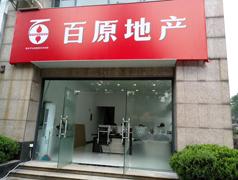 杭州百原房地产代理有限公司