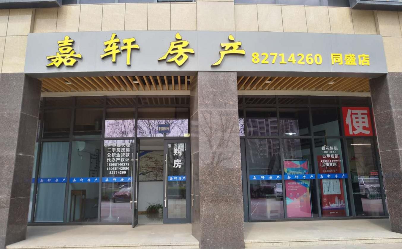 杭州嘉軒房地產代理有限公司