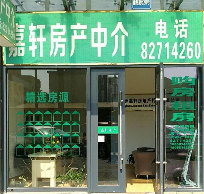 杭州嘉轩房地产代理有限公司