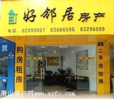 杭州好邻居房地产代理有限公司