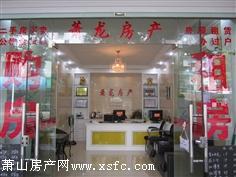杭州萧龙房屋置换有限公司