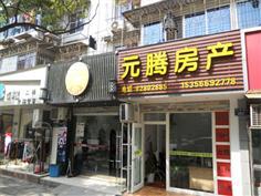 杭州元腾房地产代理有限公司