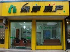 杭州綠宇房地產經紀有限公司