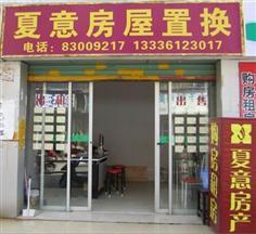 杭州夏意房屋置换有限公司