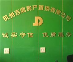 杭州吉鼎房产置换有限公司