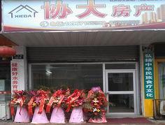 杭州協大房地產代理有限公司