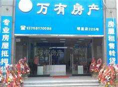 杭州万有房产置换有限公司