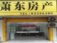 萧山萧东房产有限公司