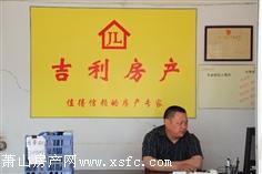 杭州萧山吉庆中介有限公司(原吉利房产)