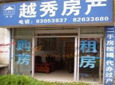 杭州萧山城厢越秀房产中介有限公司