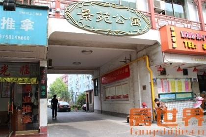 老城區育才路跟人民路口景苑公寓小面積出售