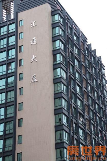 汇通大厦中间楼层单身公寓出售
