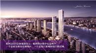 钱江世纪城核心4.8米层高赠送400方整层现房保留房源